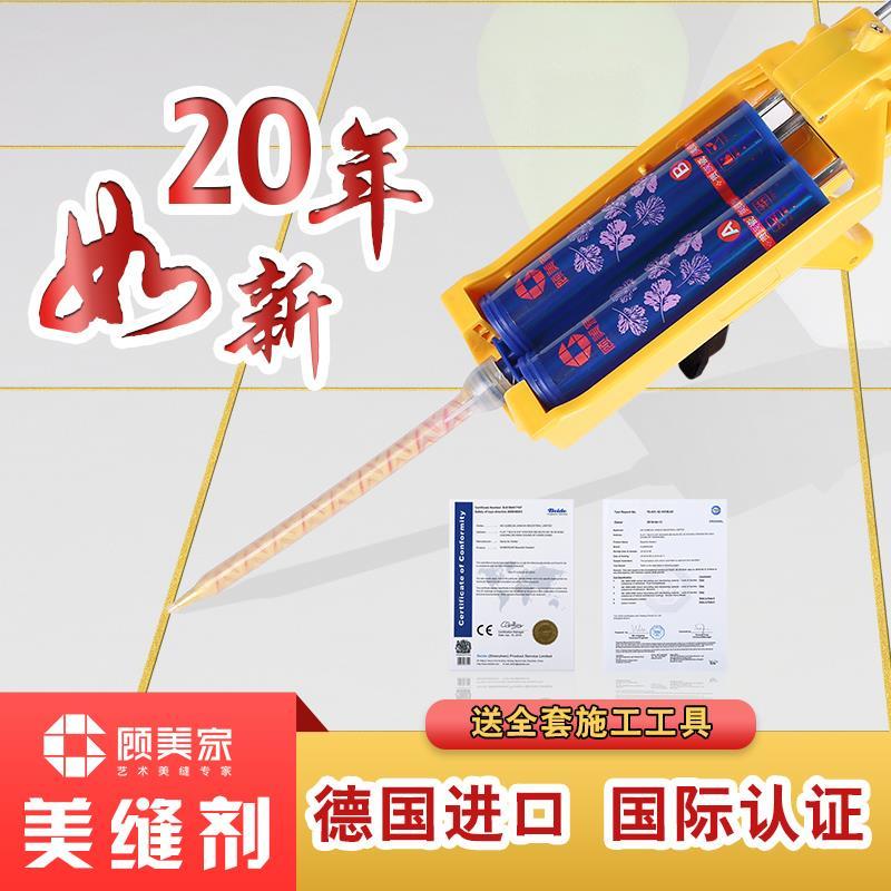 合肥凡东尼美缝剂 自洁性高 香港顾美家建材实业有限公司