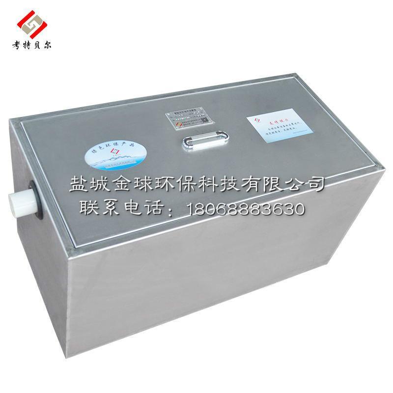 不锈钢隔油池选购 高效油水分离 考特贝尔GBOS