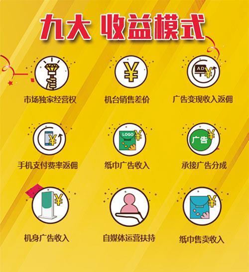 唐山共享纸巾机代理