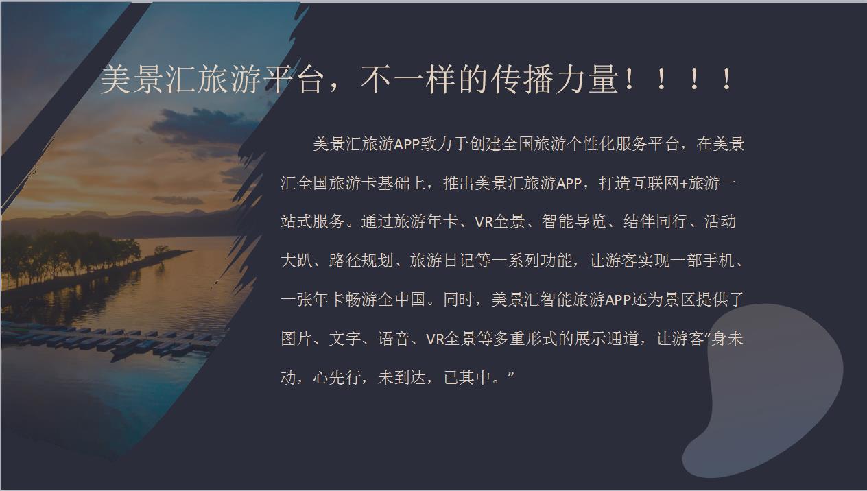旅游-北京旅游年卡购买