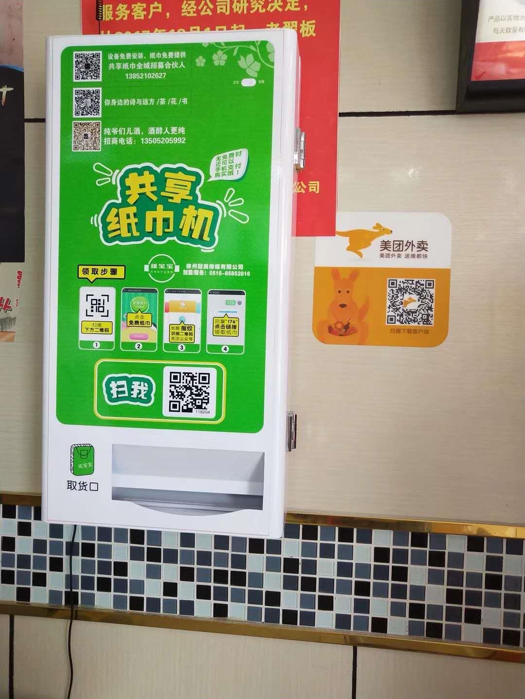 黑龙江共享纸巾机局