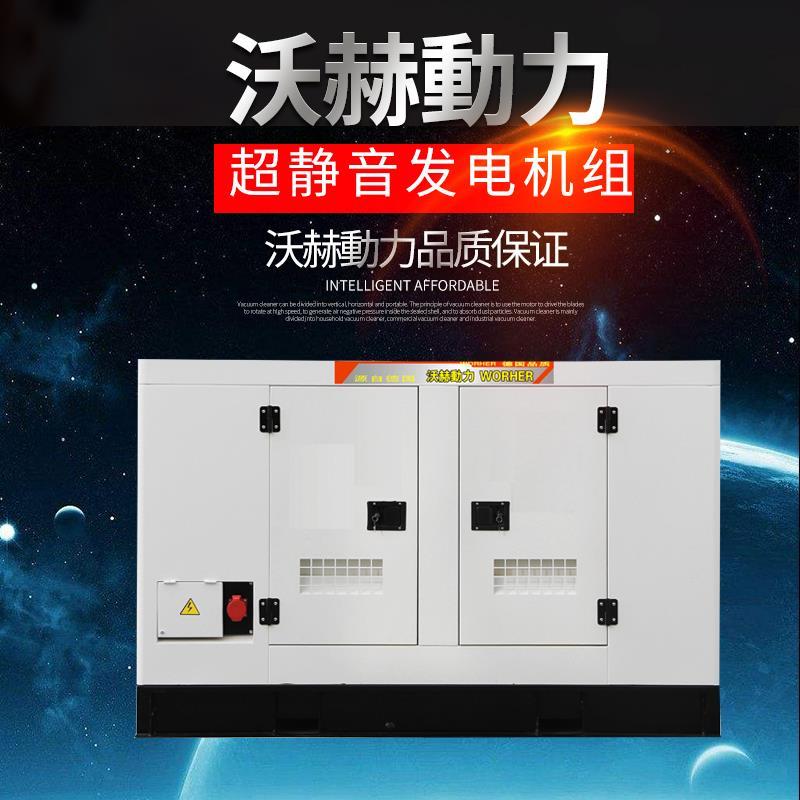 40kw静音柴油发电机价格是多少