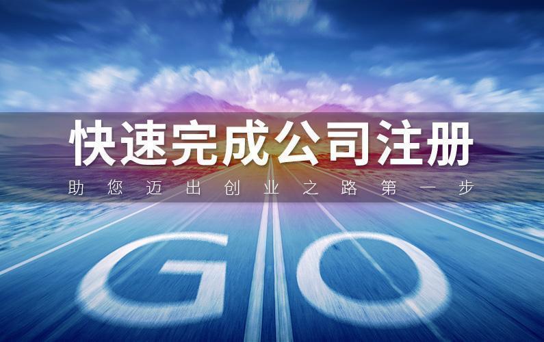 融资担保公司注册-上海融资担保公司注册费用