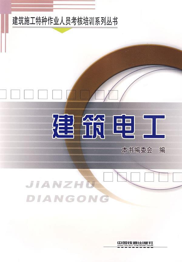 深圳福田区建筑电工证要提供什么报名材料