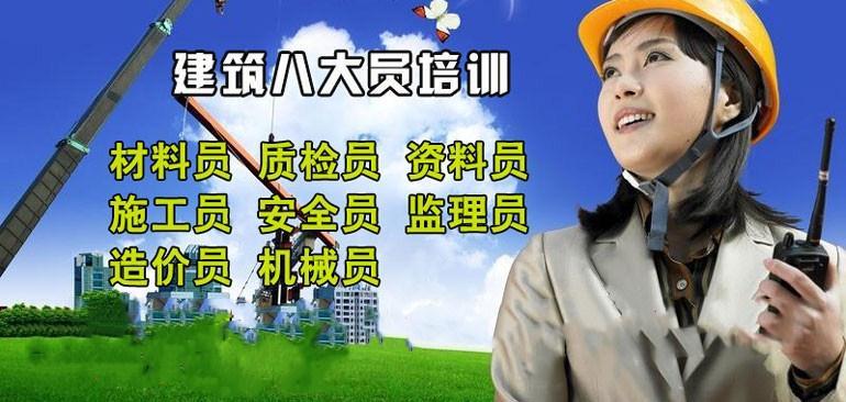 深圳建筑八大员证报名费用多少