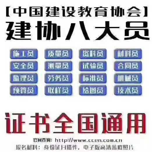 深圳建筑八大员证考试途径