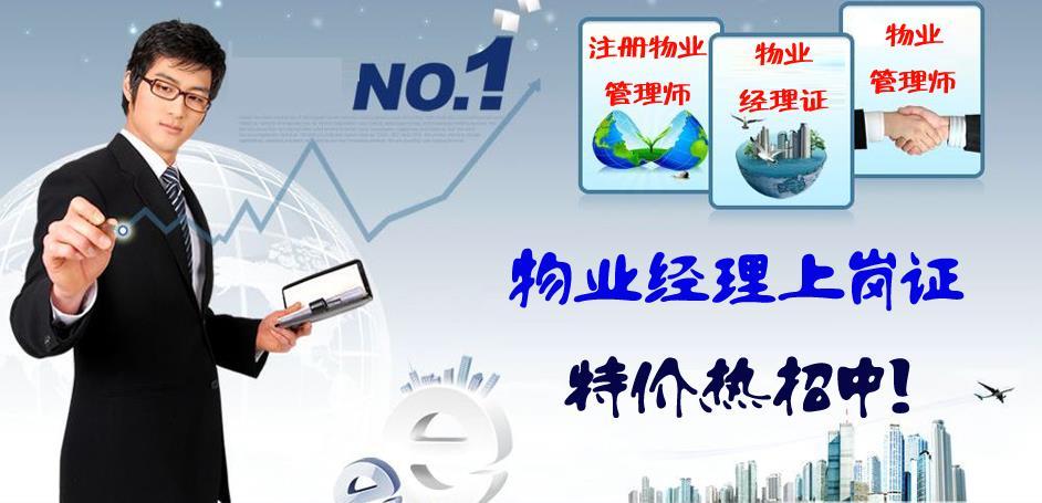 深圳哪里可以报考物业经理证报考注意事项