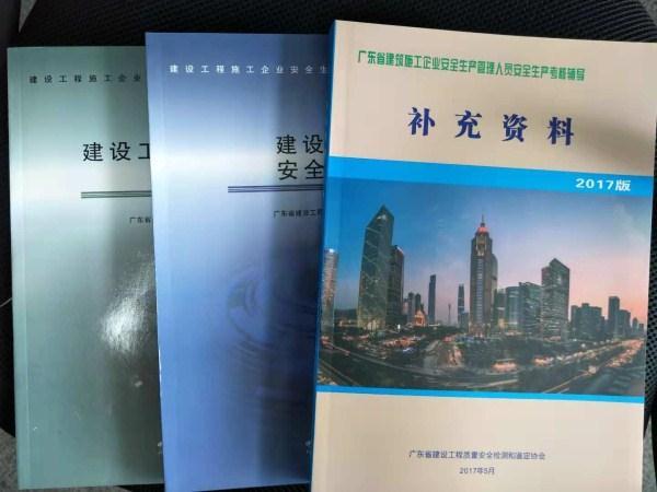 深圳哪里可以报名专职安全员C证