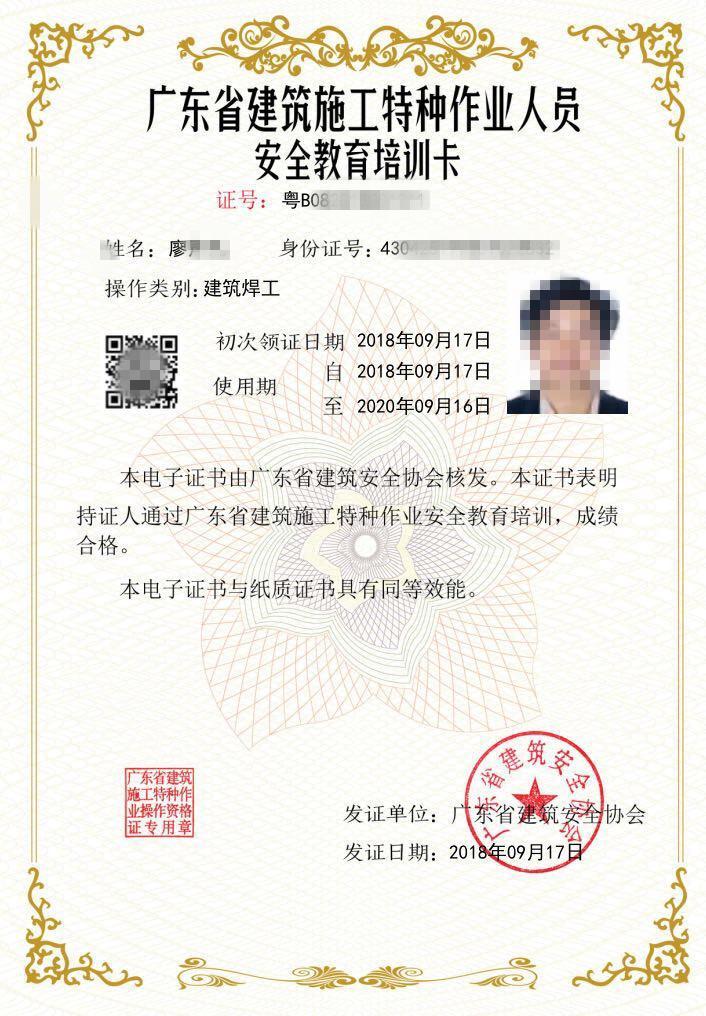 深圳建筑焊工证培训地点