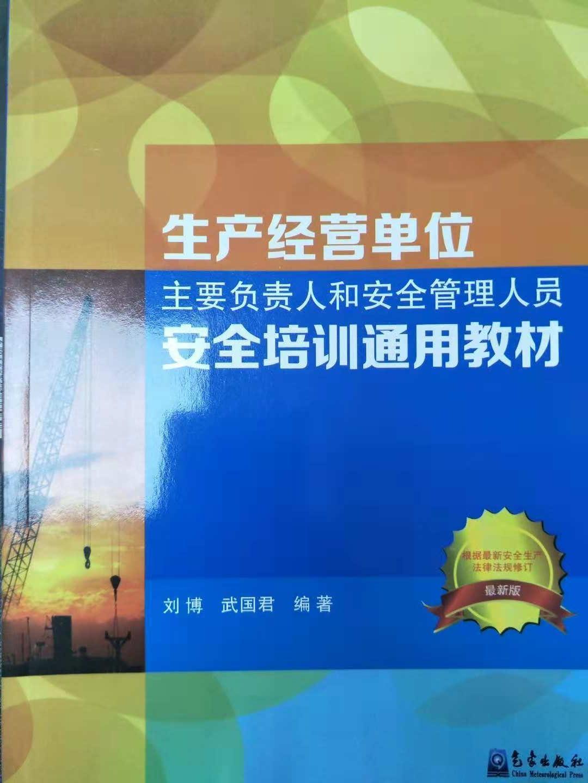 深圳安全管理人員證