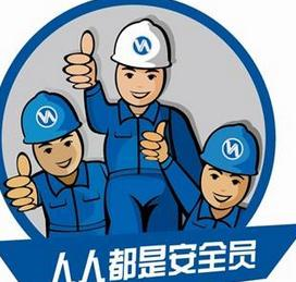 惠州专职安全员C证考哪些内容