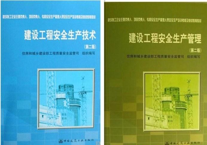 广州市专职安全员C证考证大概要多少费用