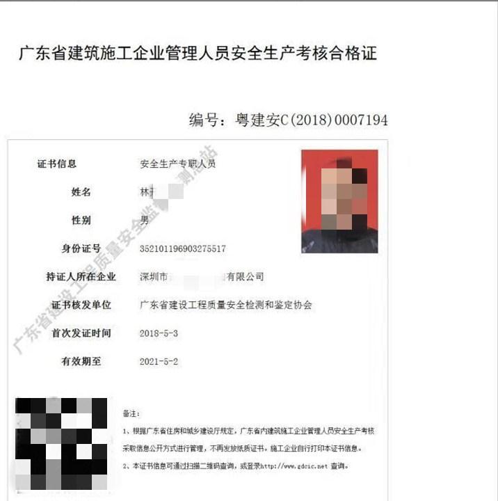 广州市专职安全员C证考完几天拿证书