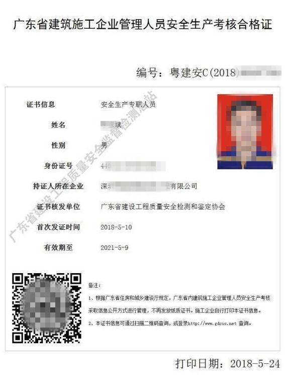 广州怎么报名培训考安全员C证