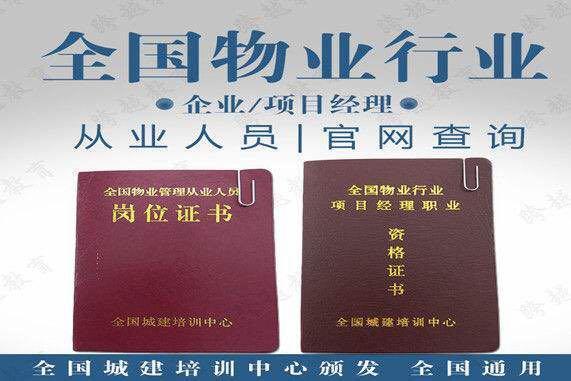 深圳办理物业经理证要多久时间