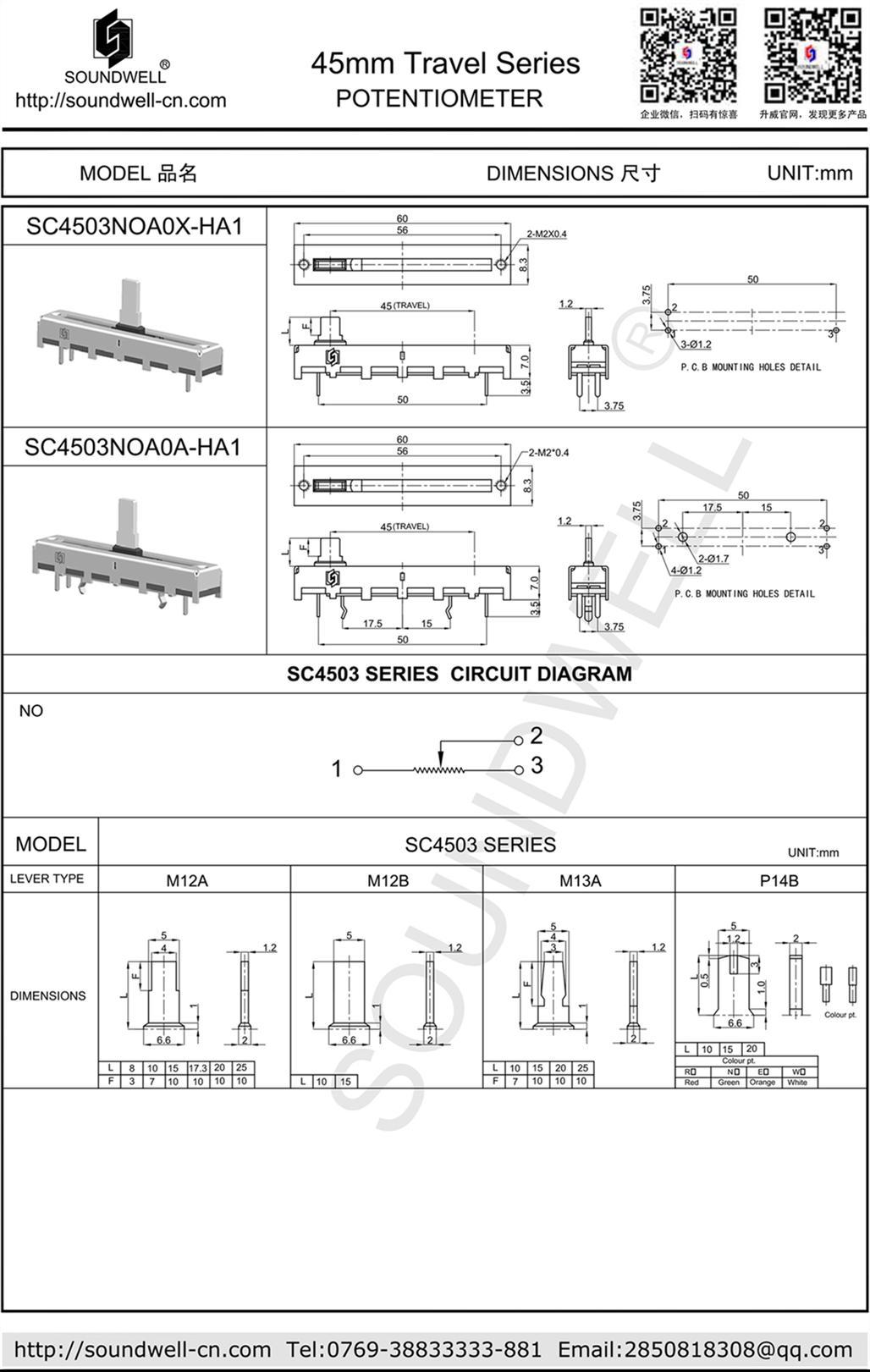 北京环保直滑电位器 专业生产厂家 升威