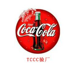 TCCC可口可乐验厂-TCCC可口可乐验厂报告如何查看和下载