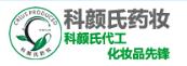 广州科颜氏生物科技有限公司