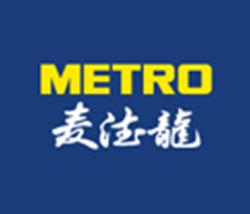 Metro麦德龙验厂-Metro麦德龙验厂审核费