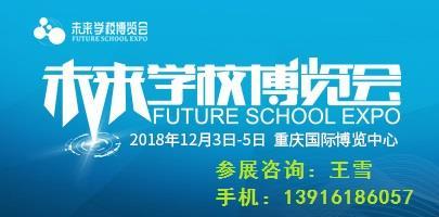 未来学校博览会-福州销售未来学校博览会