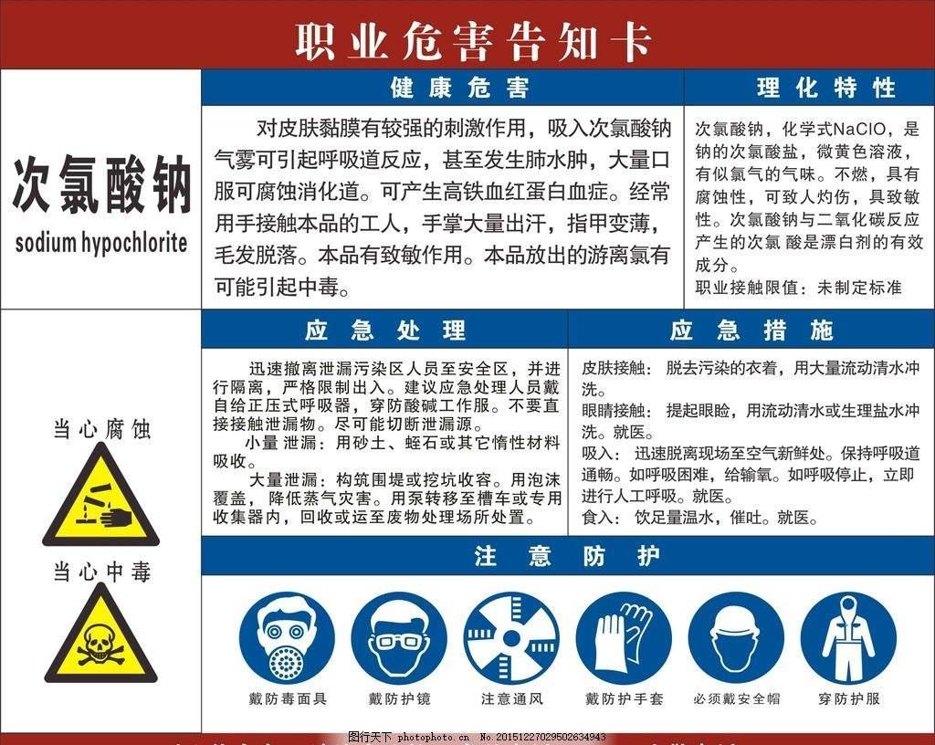安吉县工业次氯酸钠