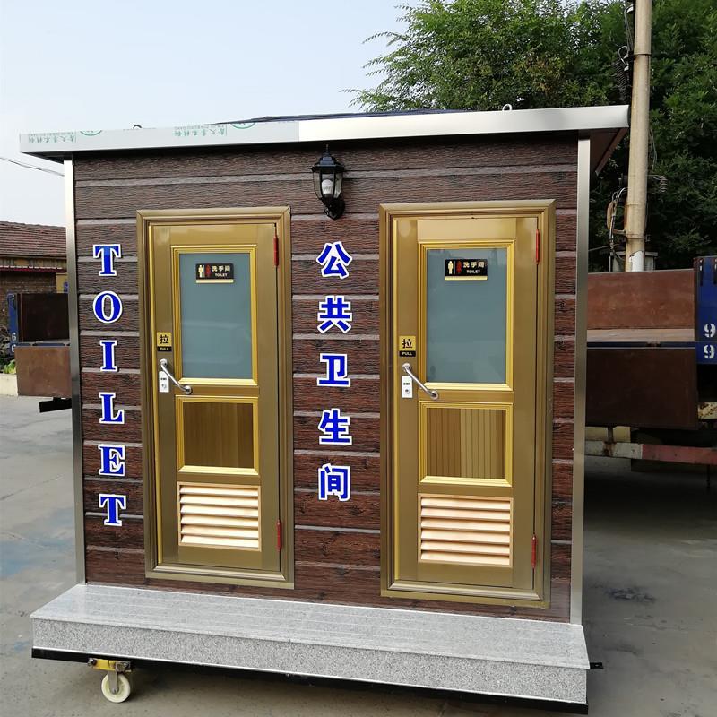 移动厕所-秦皇岛环保移动厕所