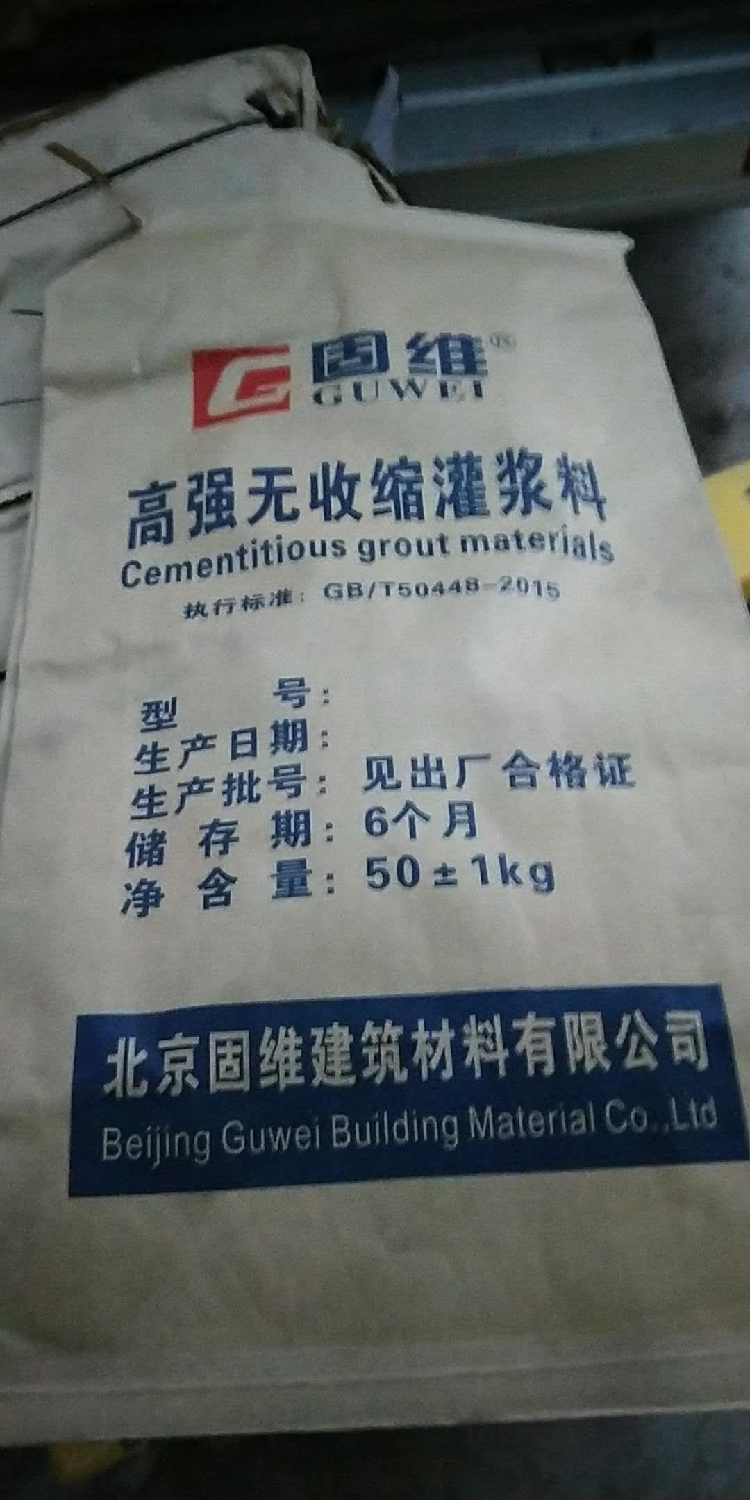 北京环保CGM高强无收缩灌浆料制造商