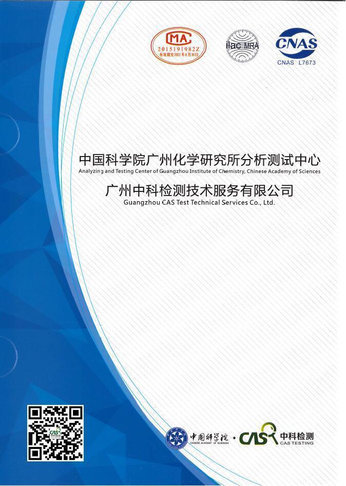 山东光触媒空气消毒机备案检测评价报告