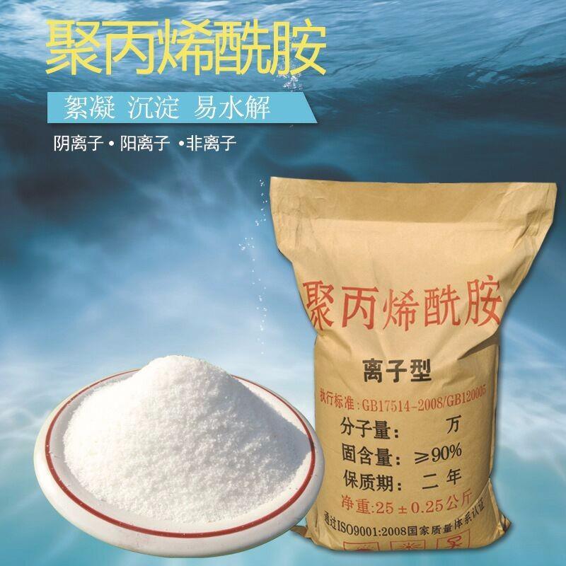 安吉县国产聚丙烯酰胺批发