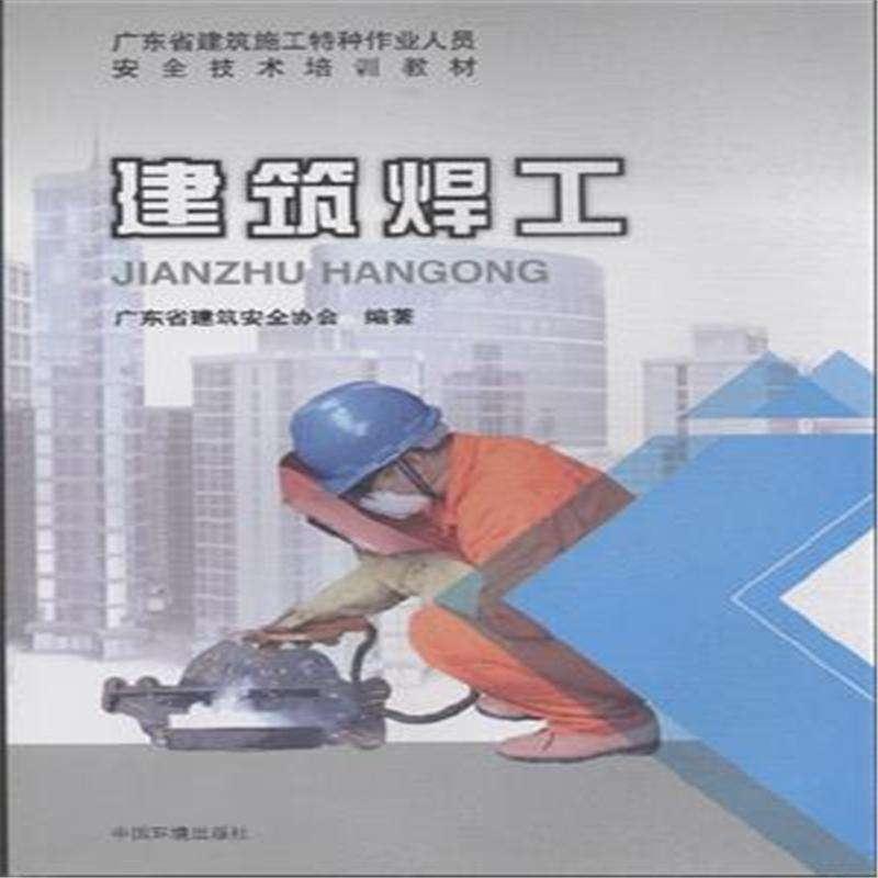 深圳建筑焊工证报名步骤