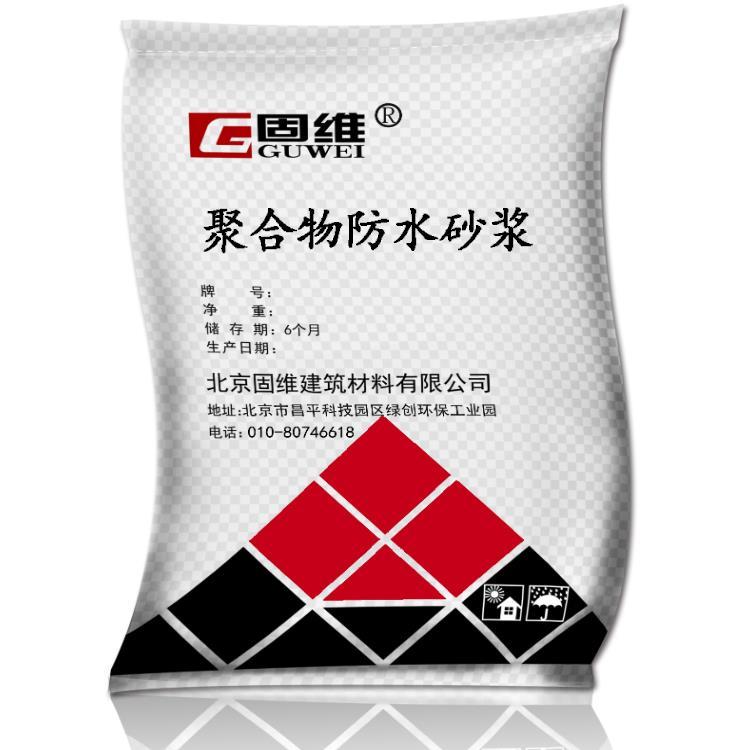 北京供应油性环氧砂浆加盟电话