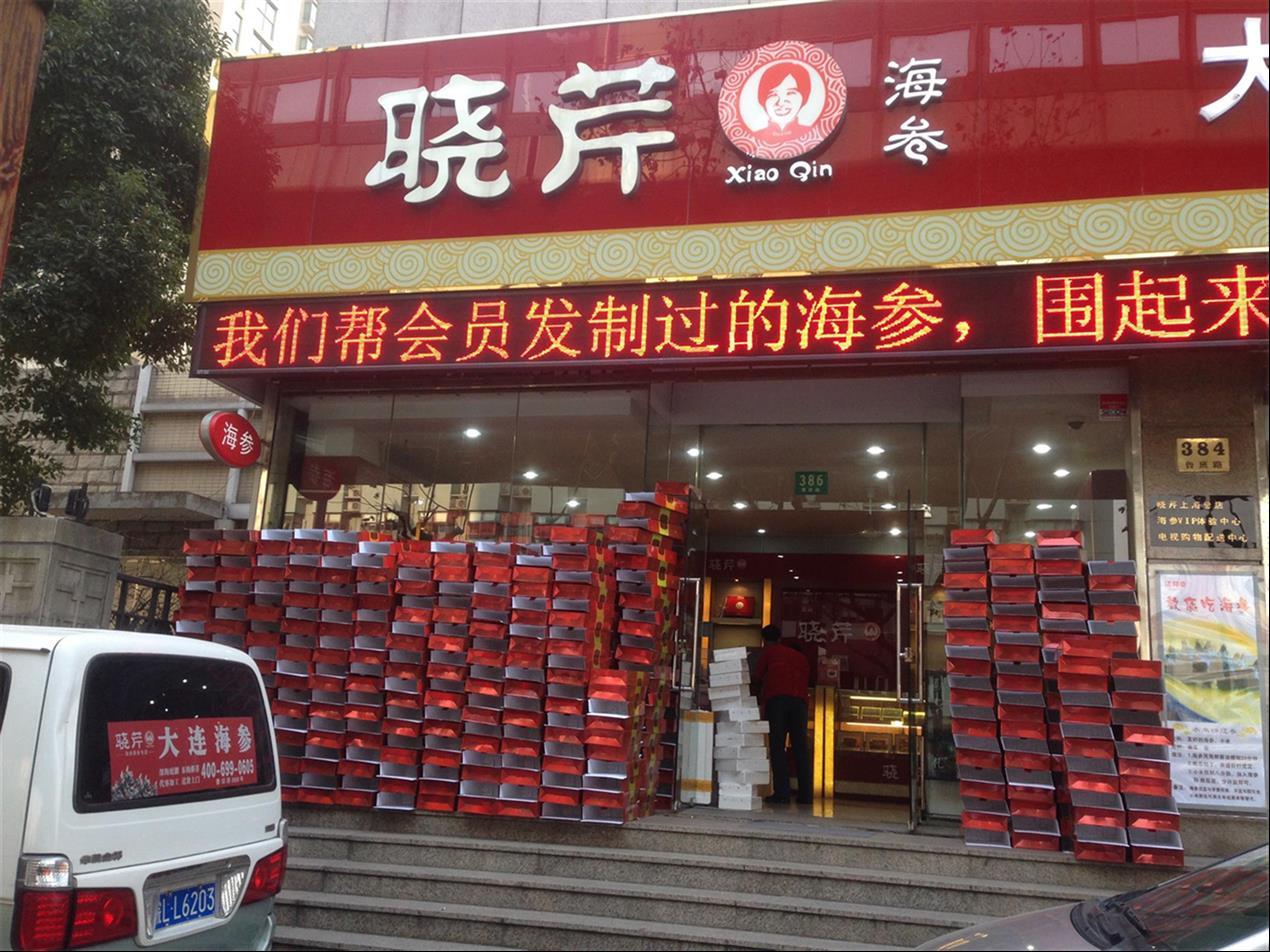 即食海参有营养吗 纯野生即食海参 大连晓芹海参杭州产区直供店