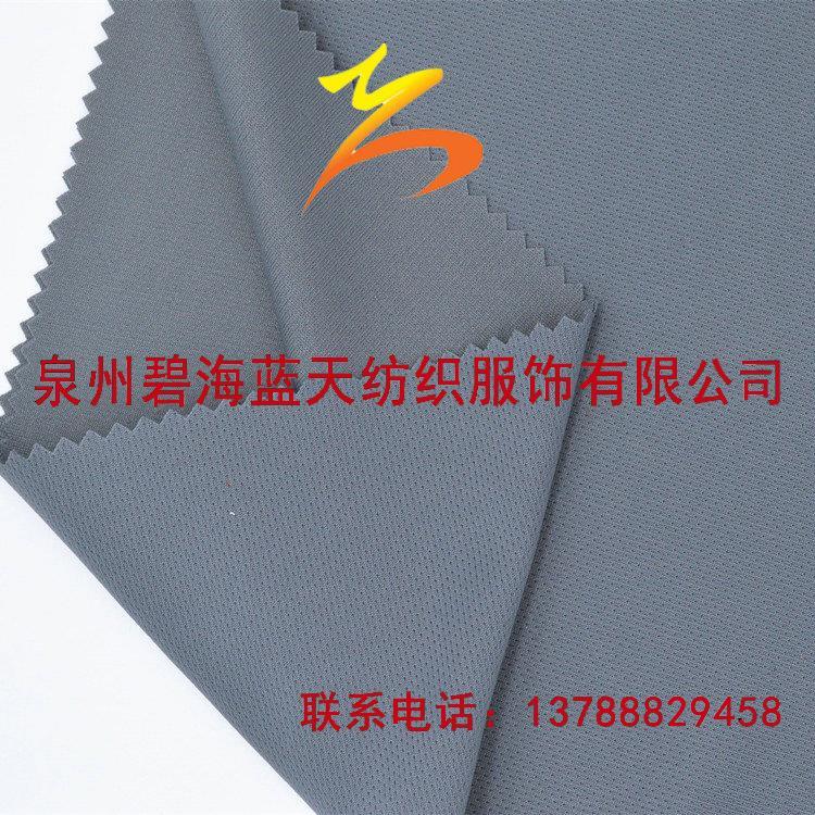 长宁区涤纶单向导湿面料厂