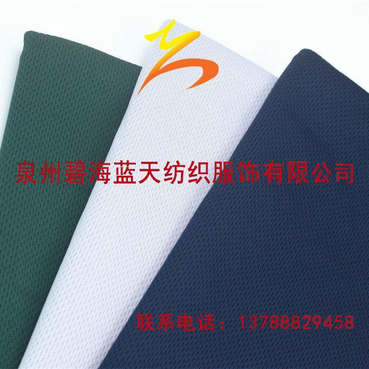 宝山区再生涤纶面料定制厂家