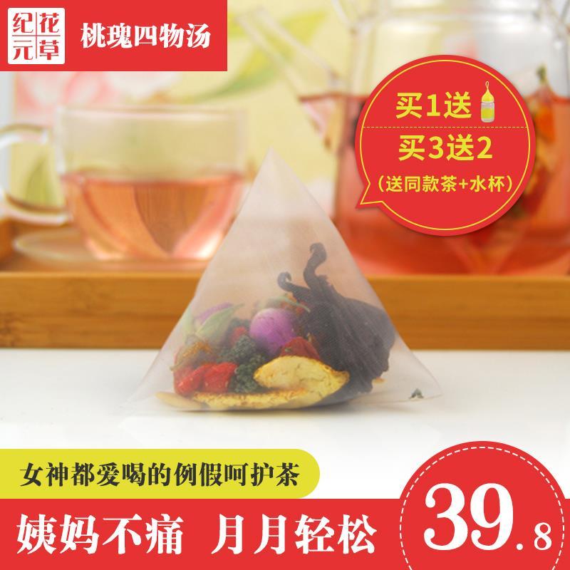 沧浪城厢红糖姜茶报价