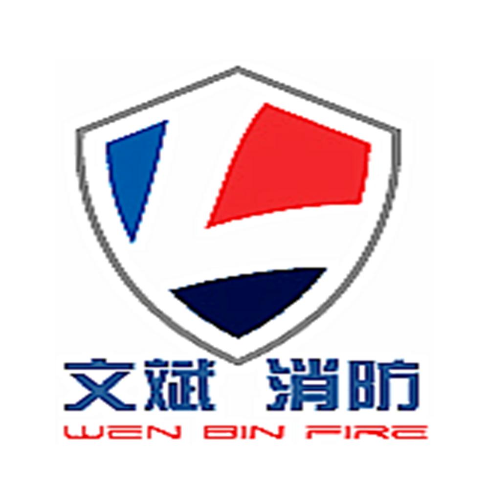 北京文斌消防工程技术有限公司