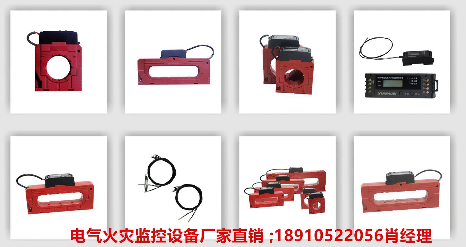 房山电气火灾监控系统 电气火灾监控设备