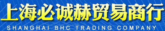 上海必诚赫贸易商行