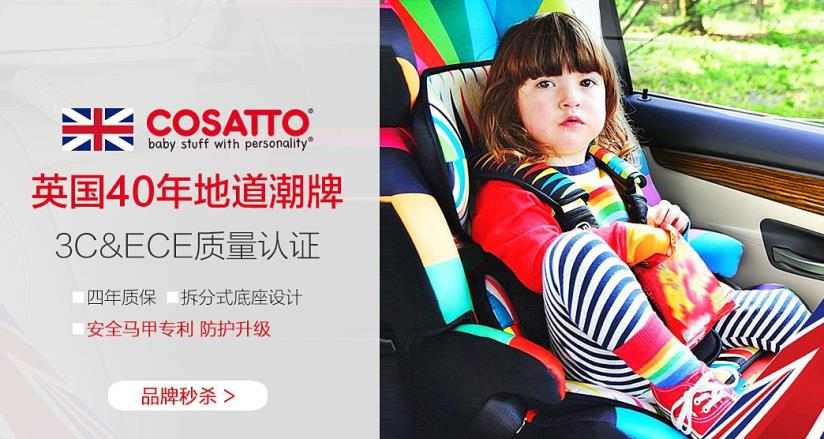 儿童安全座椅后背调节有用么 更受欢迎的儿童安全座椅