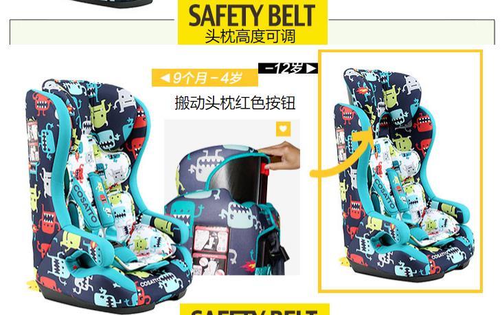 酷仔儿童安全座椅