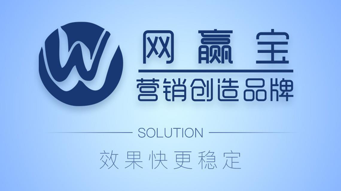 seo建站优化推广_深圳香蜜湖seo软件 全自动优化 网赢宝