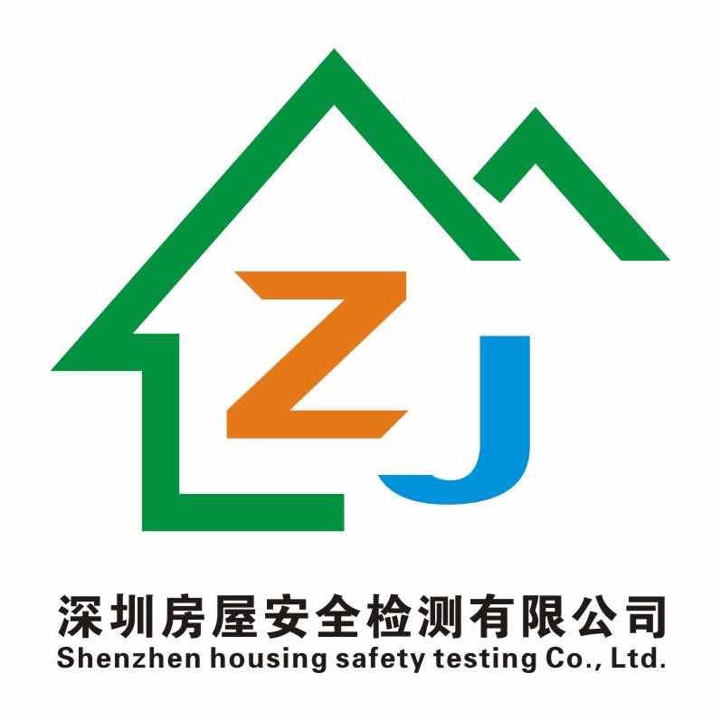 深圳市住建工程检测有限公司