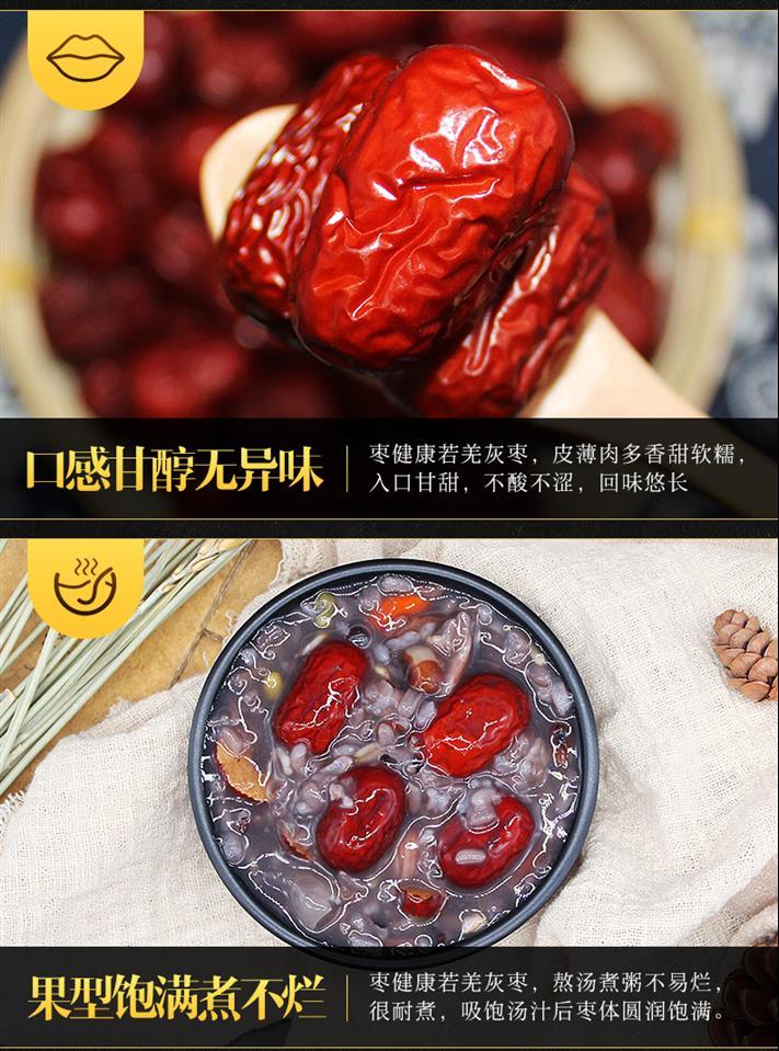 长春新疆红枣制造厂