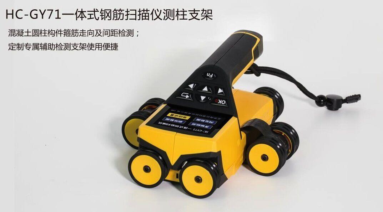钢筋探测仪-安阳钢筋探测仪