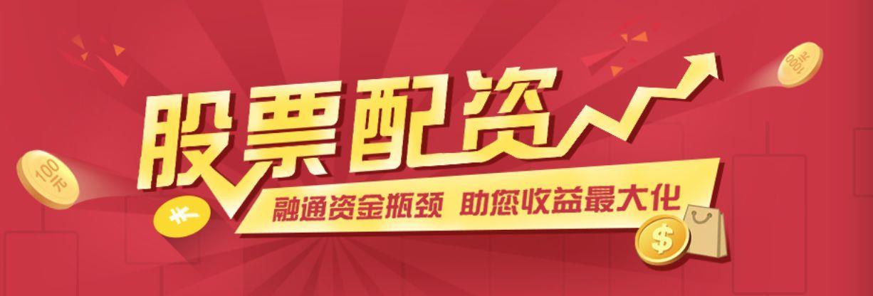 18年A股行情适合做上海股票配资么