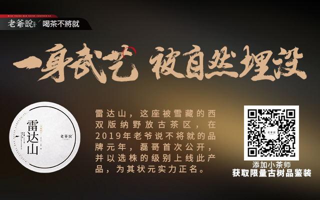 产品展示 勐海雷达山茶古树茶辨别  品控2队手记:走遍万水千山 醉爱