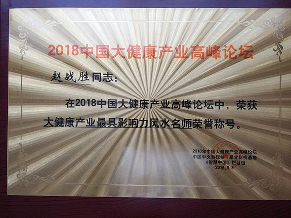 唐山市赵战胜风水面授图片