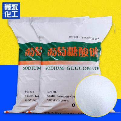 天水葡萄糖酸钠热销 长期现货