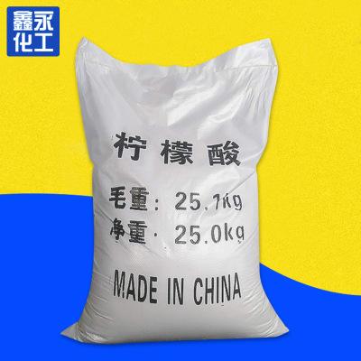 清远柠檬酸现货 全国均可发货