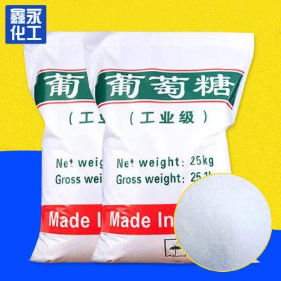 呼和浩特葡萄糖大量现货 全国均可发货